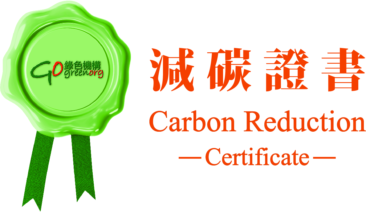 Carbon Reduction Certificate of the HKGOC